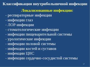 Классификация внутрибольничной инфекции Локализованные инфекции: - респирато
