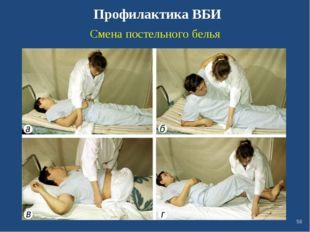 Профилактика ВБИ Смена постельного белья *