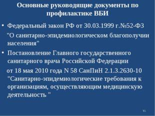 Основные руководящие документы по профилактике ВБИ Федеральный закон РФ от 30