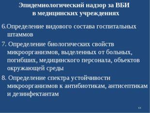 Эпидемиологический надзор за ВБИ в медицинских учреждениях 6.Определение вид