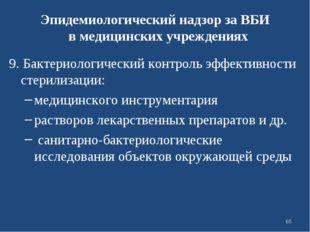 Эпидемиологический надзор за ВБИ в медицинских учреждениях 9. Бактериологичес