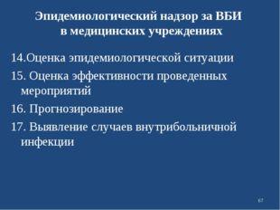 Эпидемиологический надзор за ВБИ в медицинских учреждениях 14.Оценка эпидемио