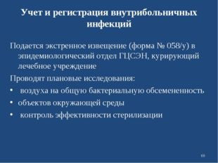 Учет и регистрация внутрибольничных инфекций Подается экстренное извещение (