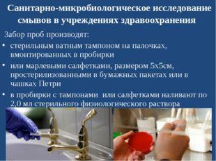 Санитарно-микробиологическое исследование смывов в учреждениях здравоохранен