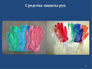 Средства защиты рук *