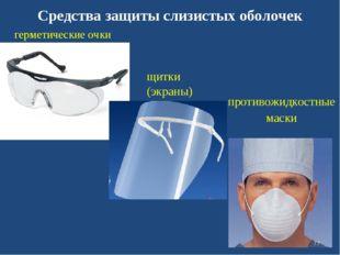 Средства защиты слизистых оболочек герметические очки * противожидкостные ма