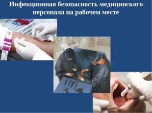 Инфекционная безопасность медицинского персонала на рабочем месте *