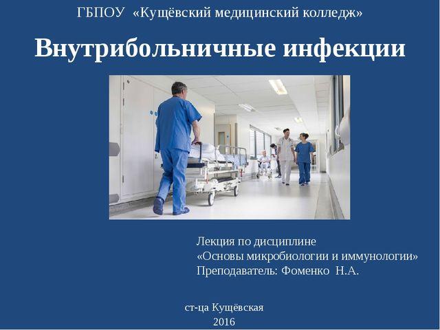 Внутрибольничные инфекции Лекция по дисциплине «Основы микробиологии и иммуно...