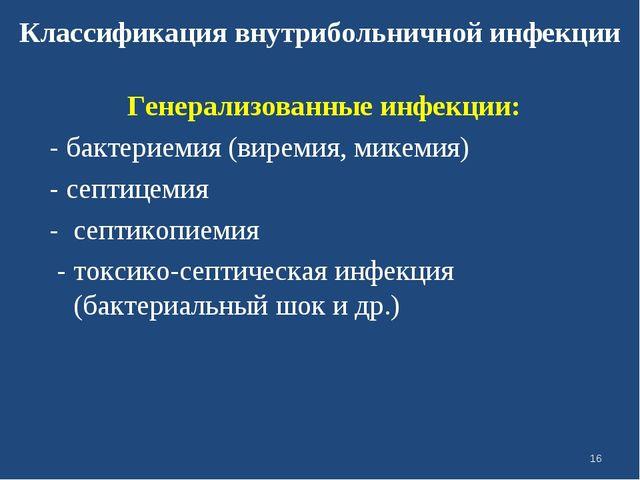 Классификация внутрибольничной инфекции Генерализованные инфекции: - бактери...