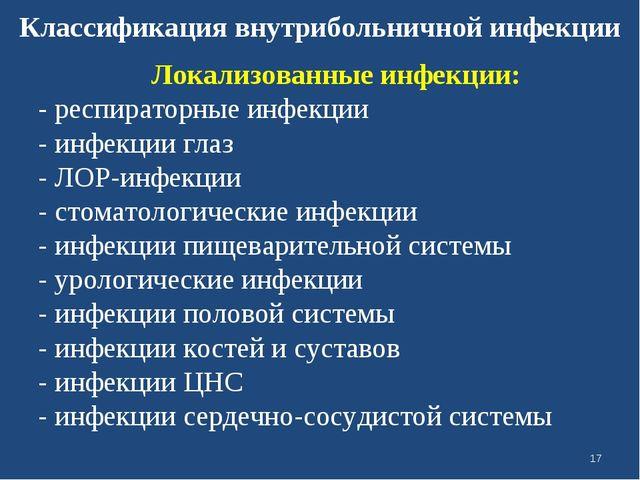 Классификация внутрибольничной инфекции Локализованные инфекции: - респирато...