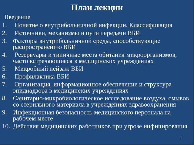 План лекции Введение Понятие о внутрибольничной инфекции. Классификация Источ...