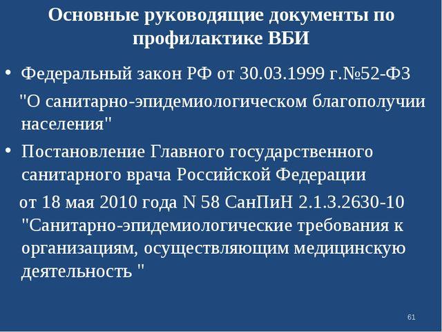 Основные руководящие документы по профилактике ВБИ Федеральный закон РФ от 30...
