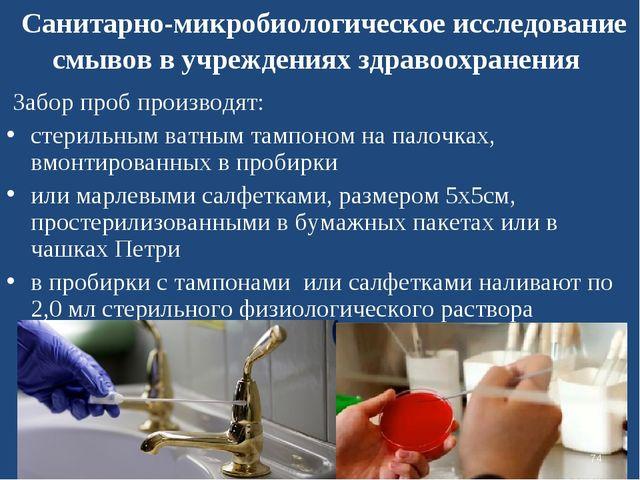 Санитарно-микробиологическое исследование смывов в учреждениях здравоохранен...