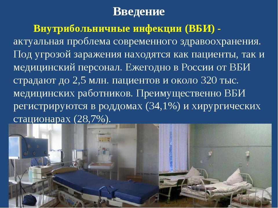 Введение  Внутрибольничные инфекции (ВБИ) - актуальная проблема современног...