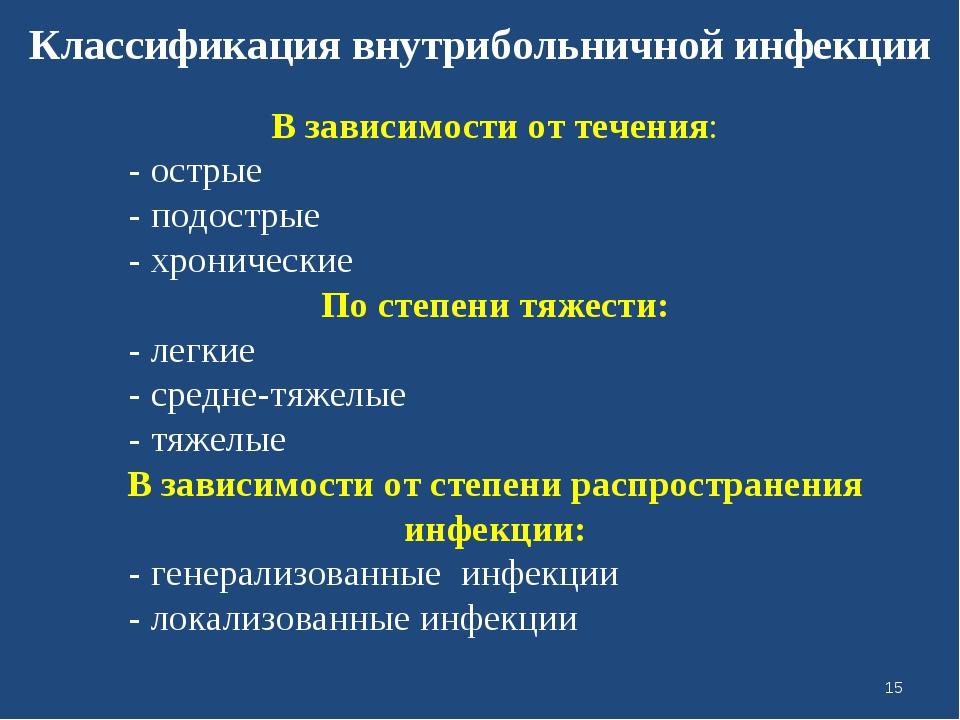 Классификация внутрибольничной инфекции В зависимости от течения: - острые -...