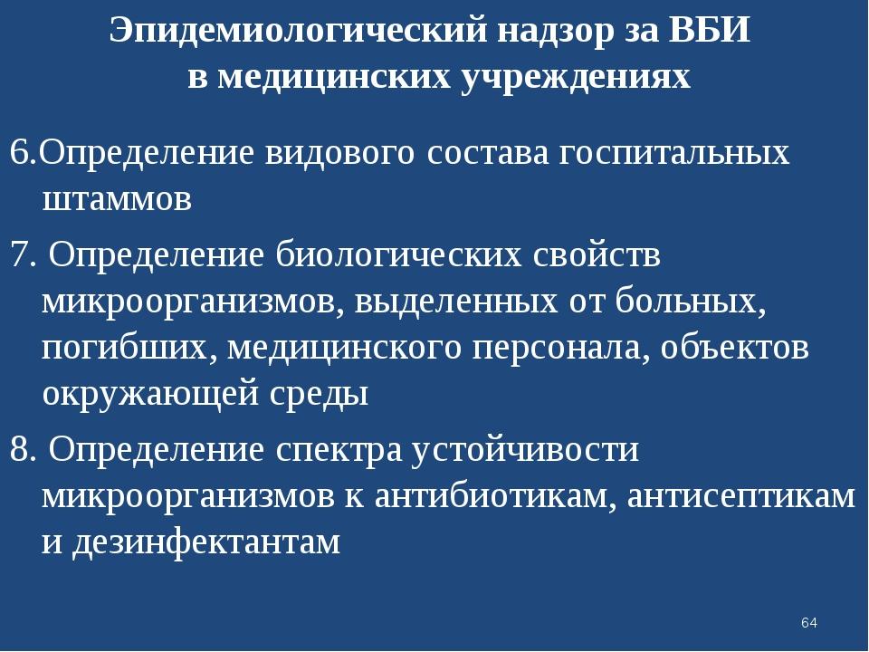 Эпидемиологический надзор за ВБИ в медицинских учреждениях 6.Определение вид...