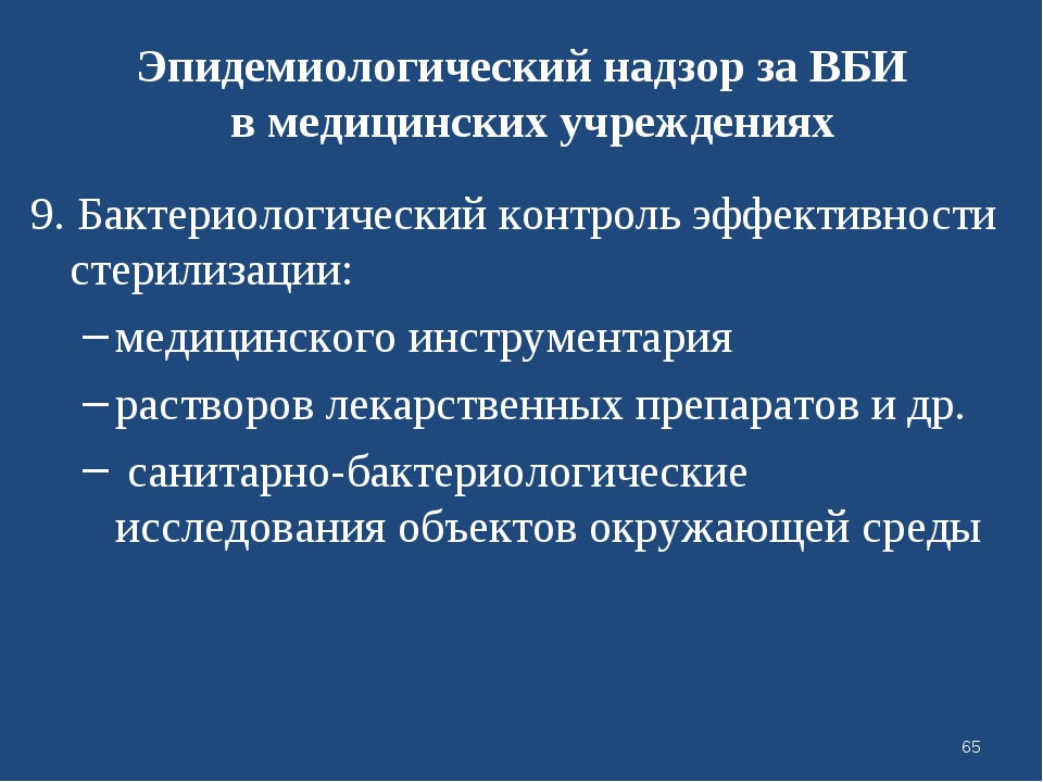 Эпидемиологический надзор за ВБИ в медицинских учреждениях 9. Бактериологичес...