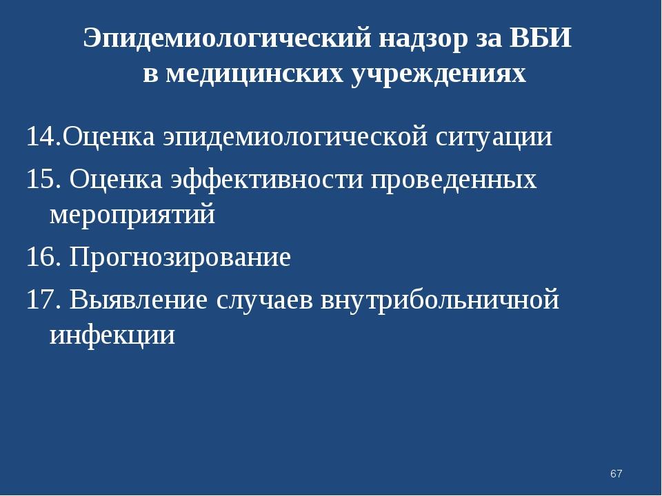 Эпидемиологический надзор за ВБИ в медицинских учреждениях 14.Оценка эпидемио...