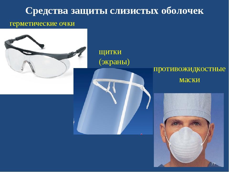 Средства защиты слизистых оболочек герметические очки * противожидкостные ма...