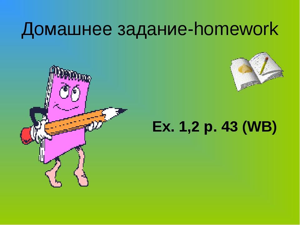 Домашнее задание-homework Ex. 1,2 p. 43 (WB)