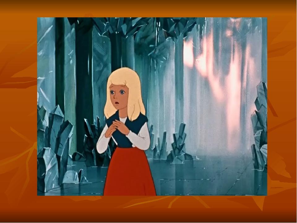 кошечка картинка герда из снежной королевы на прозрачном фоне большой