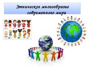 Этническое многообразие современного мира