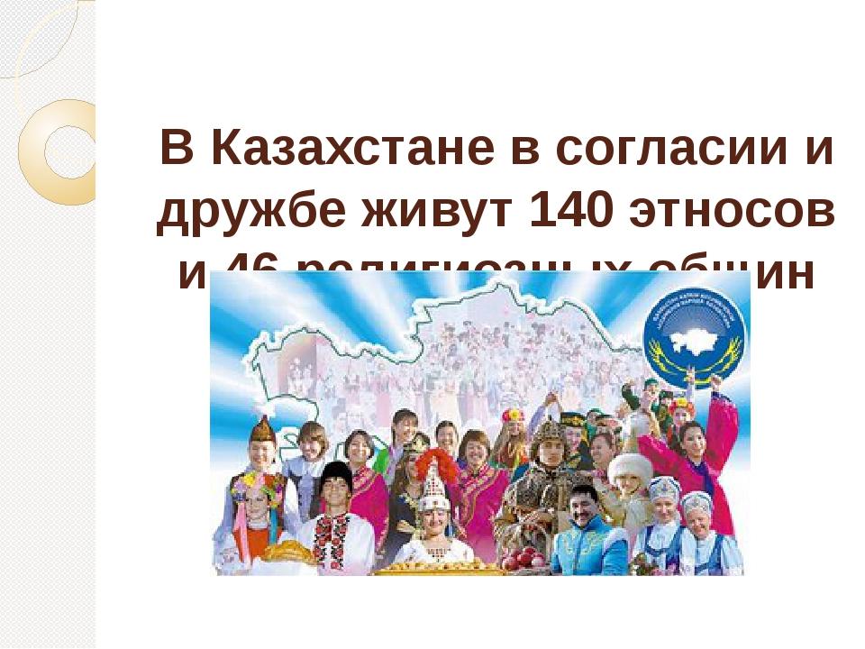 В Казахстане в согласии и дружбе живут 140 этносов и 46 религиозных общин