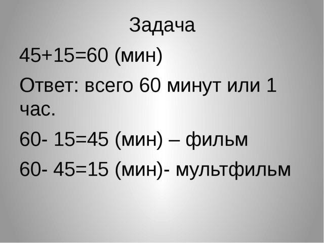 Домашнее задание С.64 № 5 (уч.) С.47№55 (т)