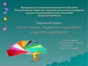 Муниципальное образование Белореченский район Муниципальное бюджетное общеобр