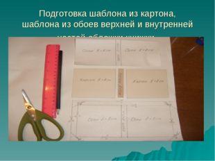 Подготовка шаблона из картона, шаблона из обоев верхней и внутренней частей о