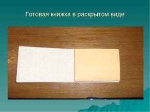 Готовая книжка в раскрытом виде