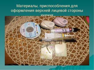 Материалы, приспособления для оформления верхней лицевой стороны книжки