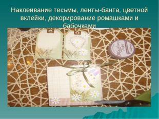 Наклеивание тесьмы, ленты-банта, цветной вклейки, декорирование ромашками и б