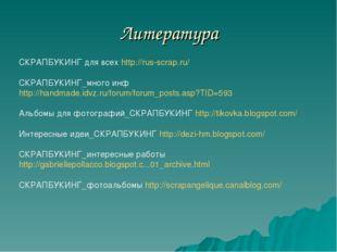 Литература СКРАПБУКИНГ для всех http://rus-scrap.ru/ СКРАПБУКИНГ_много инф ht