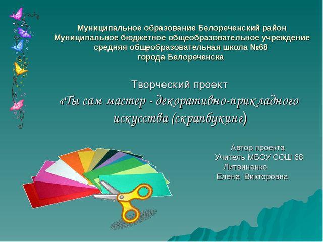 Муниципальное образование Белореченский район Муниципальное бюджетное общеобр...