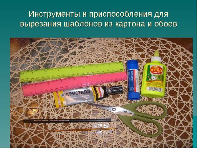 Инструменты и приспособления для вырезания шаблонов из картона и обоев