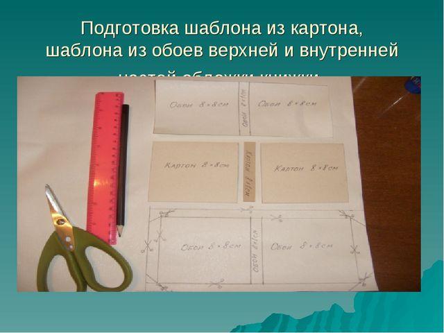 Подготовка шаблона из картона, шаблона из обоев верхней и внутренней частей о...