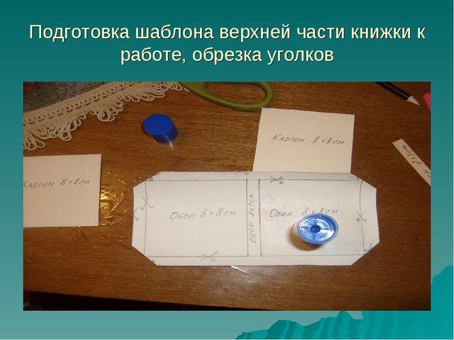 Подготовка шаблона верхней части книжки к работе, обрезка уголков