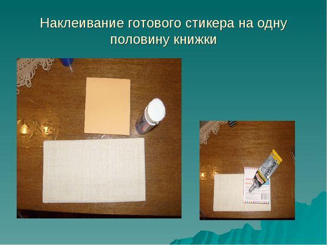 Наклеивание готового стикера на одну половину книжки