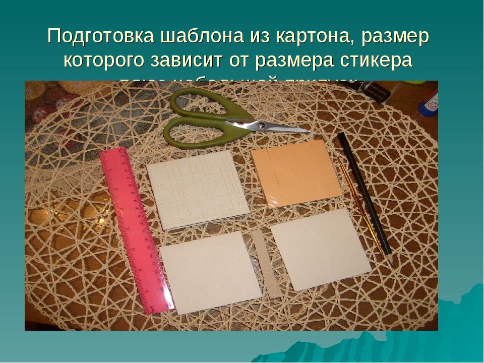 Подготовка шаблона из картона, размер которого зависит от размера стикера плю...