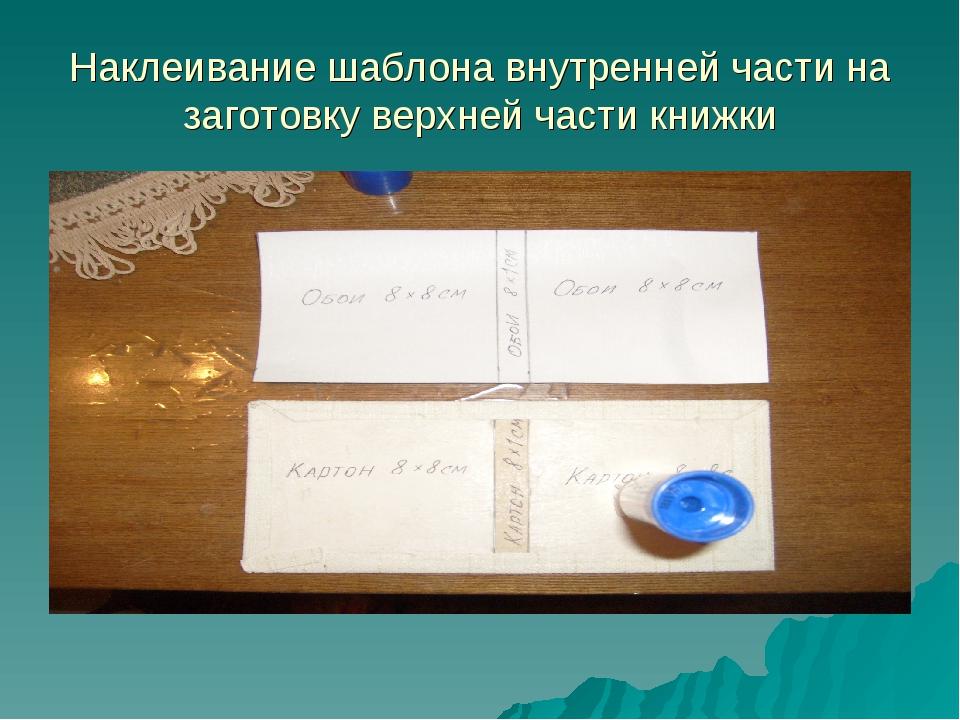 Наклеивание шаблона внутренней части на заготовку верхней части книжки