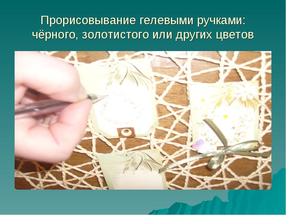 Прорисовывание гелевыми ручками: чёрного, золотистого или других цветов