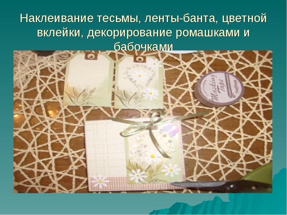 Наклеивание тесьмы, ленты-банта, цветной вклейки, декорирование ромашками и б...