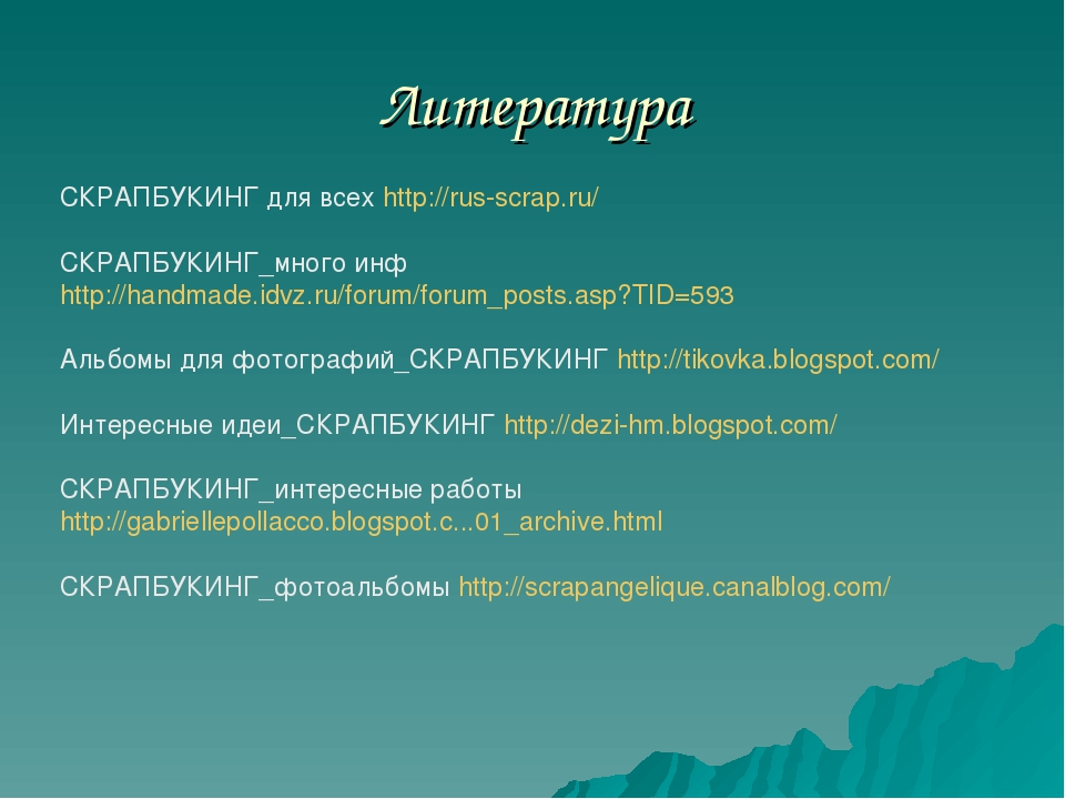 Литература СКРАПБУКИНГ для всех http://rus-scrap.ru/ СКРАПБУКИНГ_много инф ht...