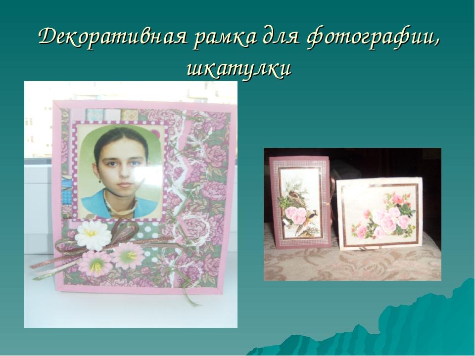 Декоративная рамка для фотографии, шкатулки