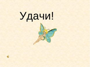 \Удачи!