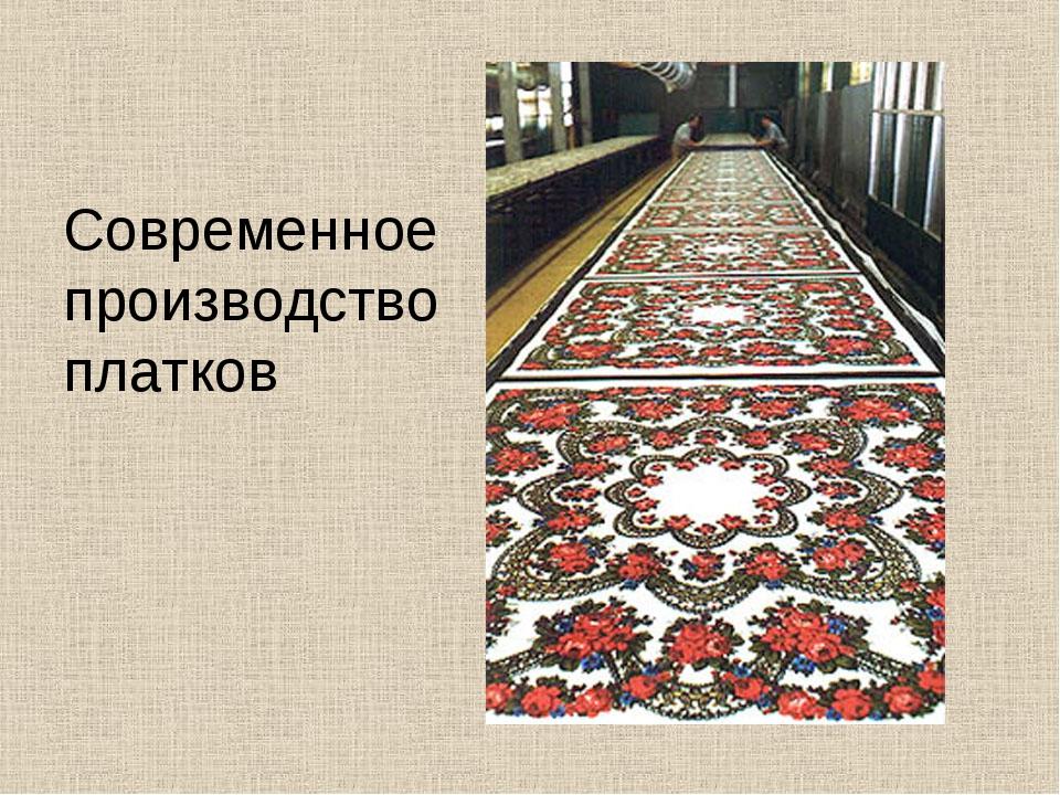 Современное производство платков