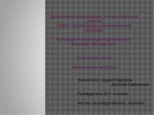 Департамент образования и науки Брянской области ГБПОУ «Трубчевский политехни