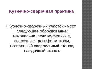 Кузнечно-сварочная практика Кузнечно-сварочный участок имеет следующее оборуд