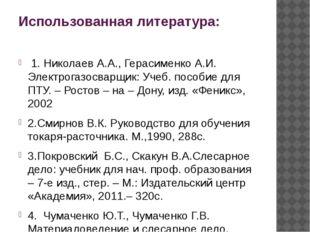 Использованная литература: 1. Николаев А.А., Герасименко А.И. Электрогазосвар